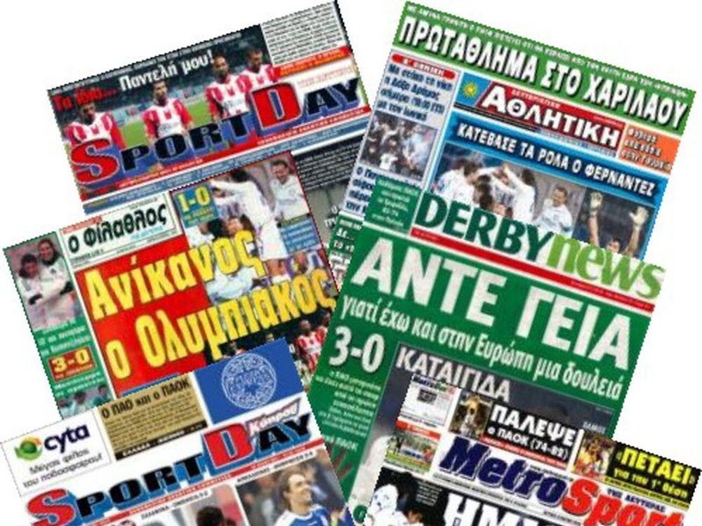 Οι κυκλοφορίες των αθλητικών εφημερίδων