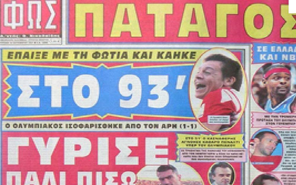 Kυκλοφορίες αθλητικών εφημερίδων