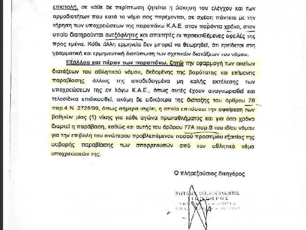 Ο Ιωαννίδης ζήτησε μηδενισμό