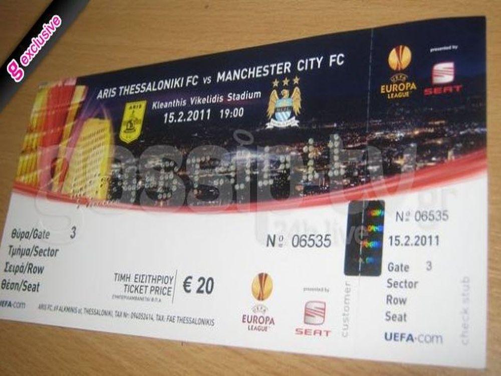 Σε ποιον ανήκει το εισιτήριο;