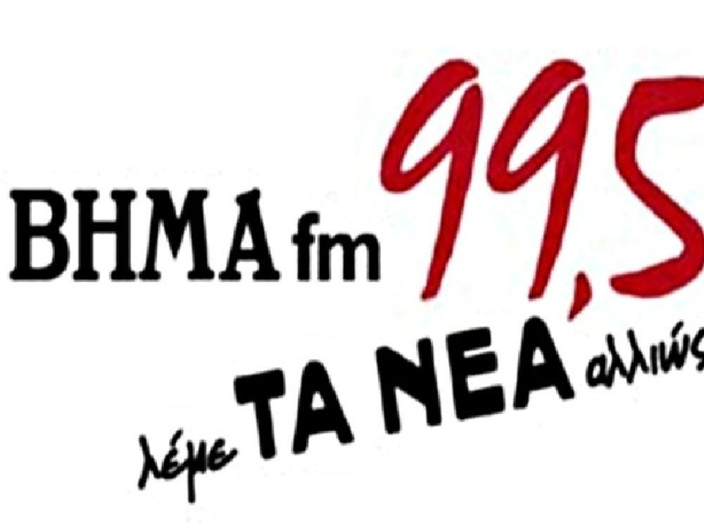 Το νέο πρόγραμμα του ΒΗΜΑ FM