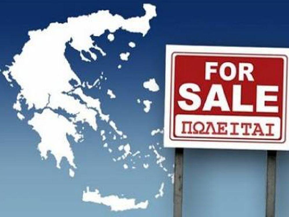 Πωλείται δημόσια περιουσία