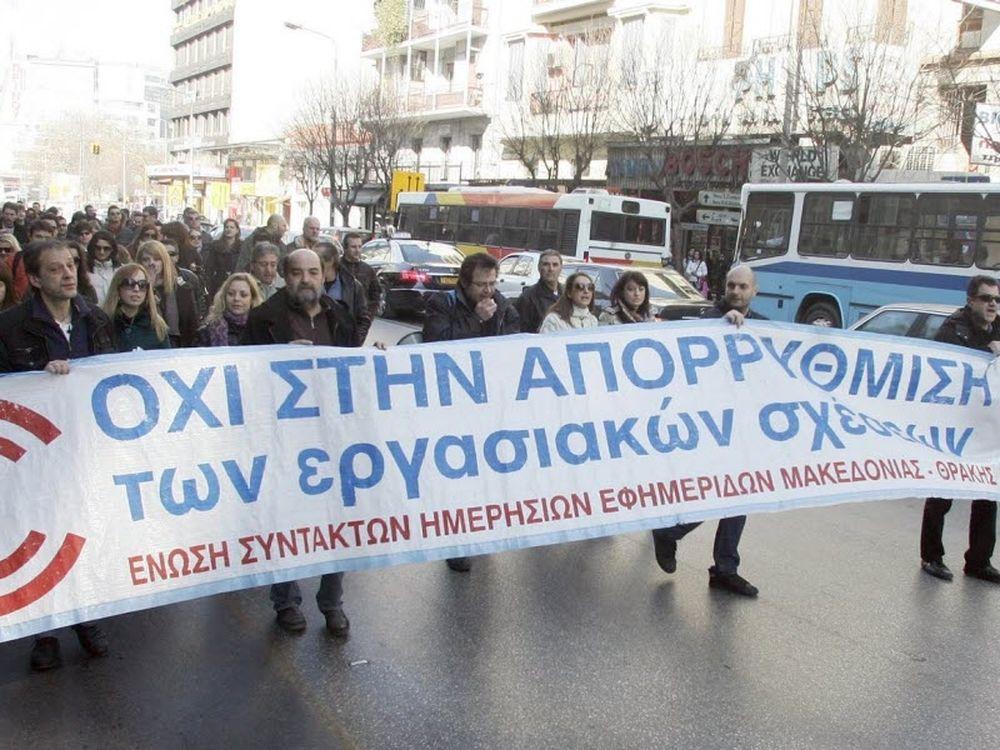 Προσφυγή της «Μακεδονίας»...