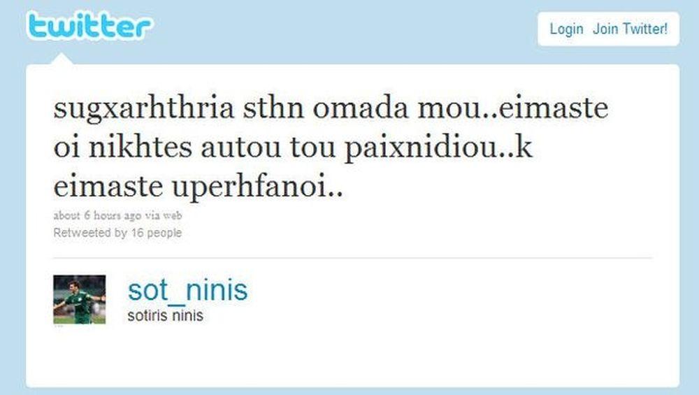 O Νίνης στο twitter