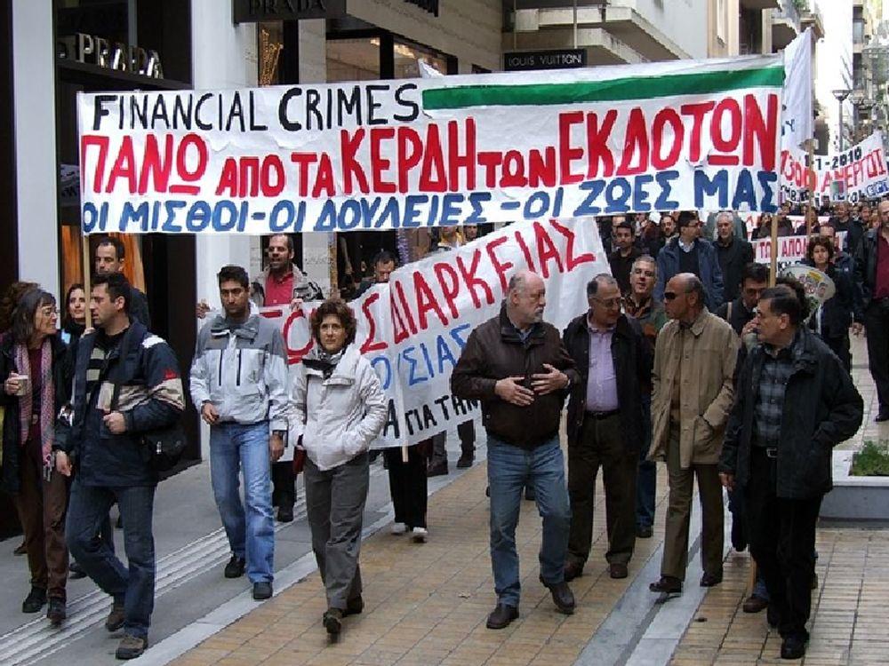 48ωρη απεργία στο «Χρηματιστήριο»