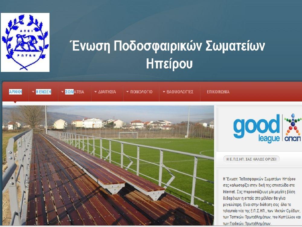 Η ιστοσελίδα της ΕΠΣΗΠ