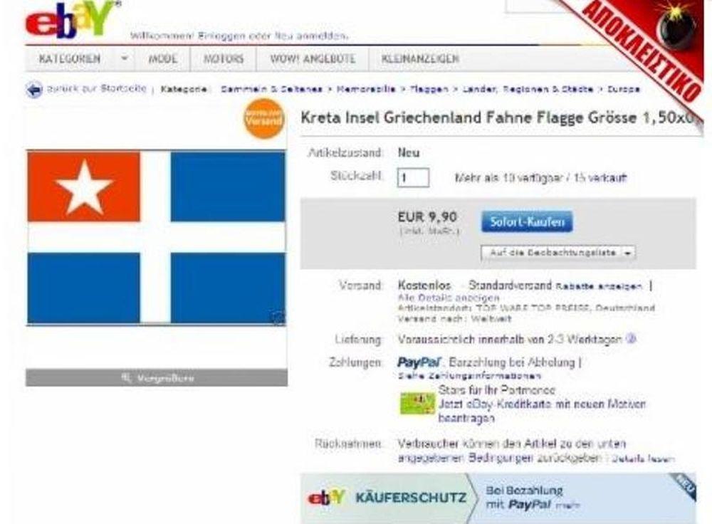 Διαδικτυακή προβοκάτσια για Κρήτη