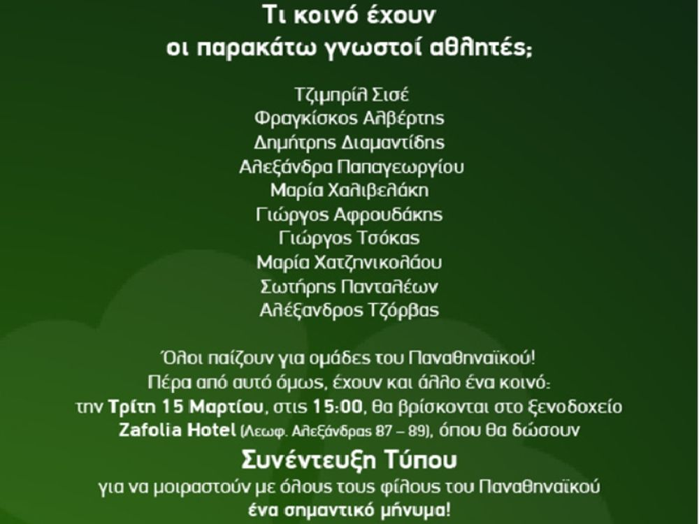 LIVE το «πράσινο» μήνυμα
