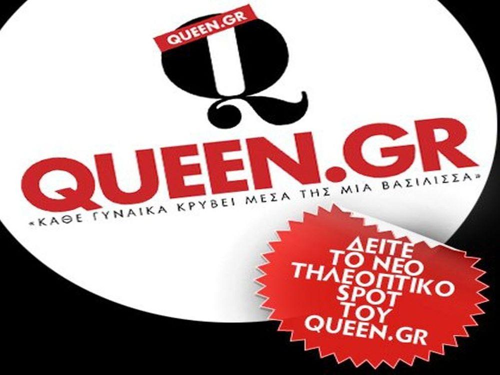 Το spot του Queen.gr
