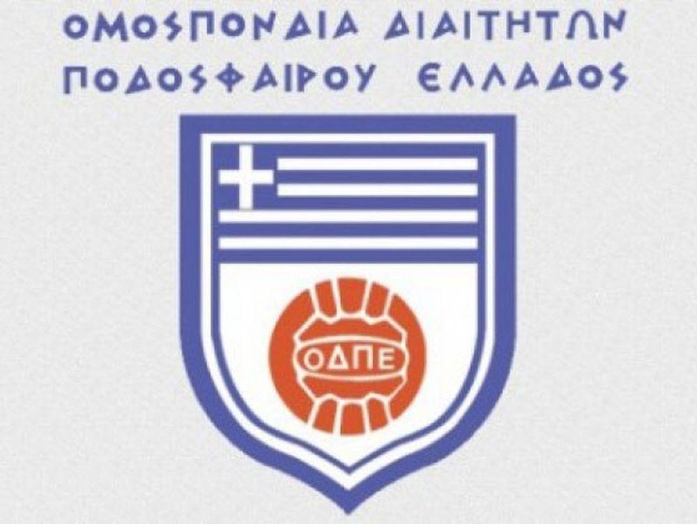 Διαμάχη ΟΔΠΕ-ΕΠΟ