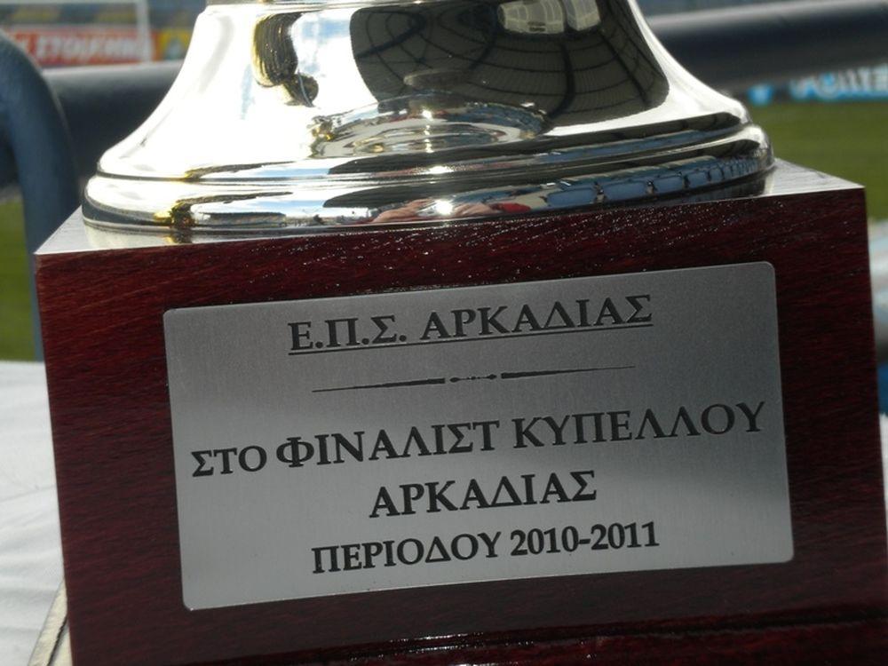 «Χαρίσαμε το Κύπελλο»