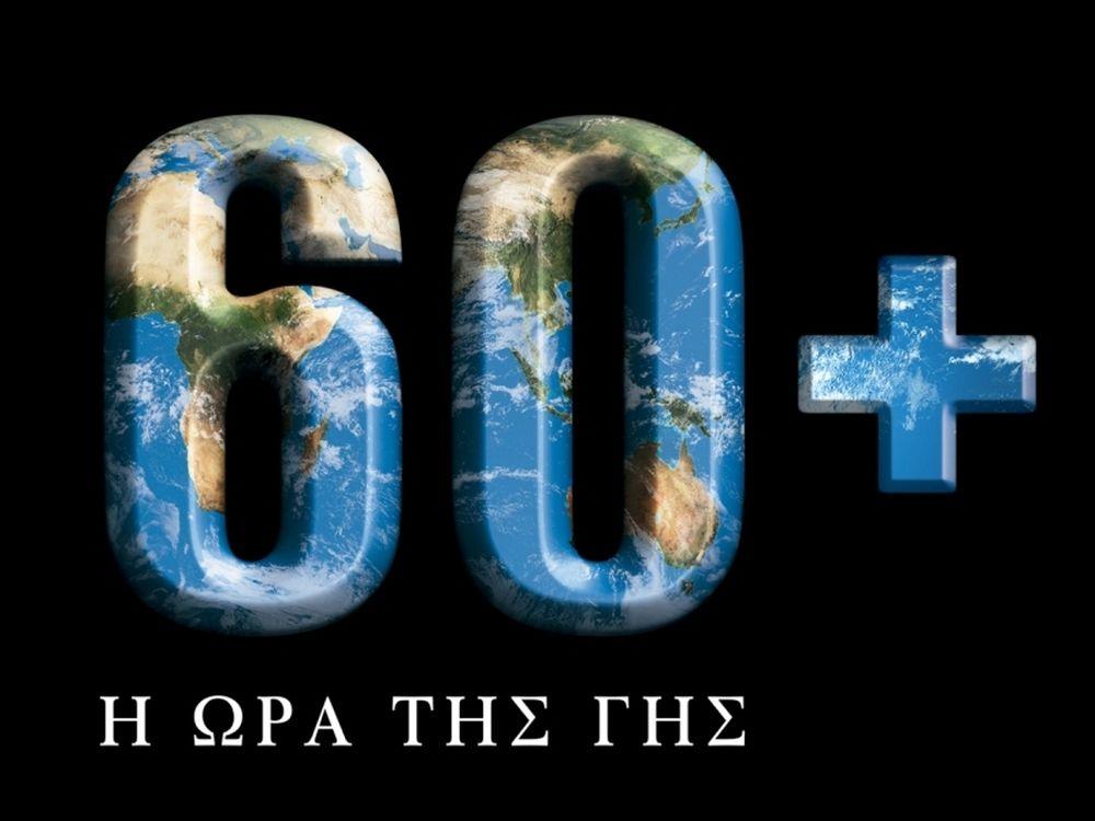Εταιρίες  στην «Ωρα της Γης»