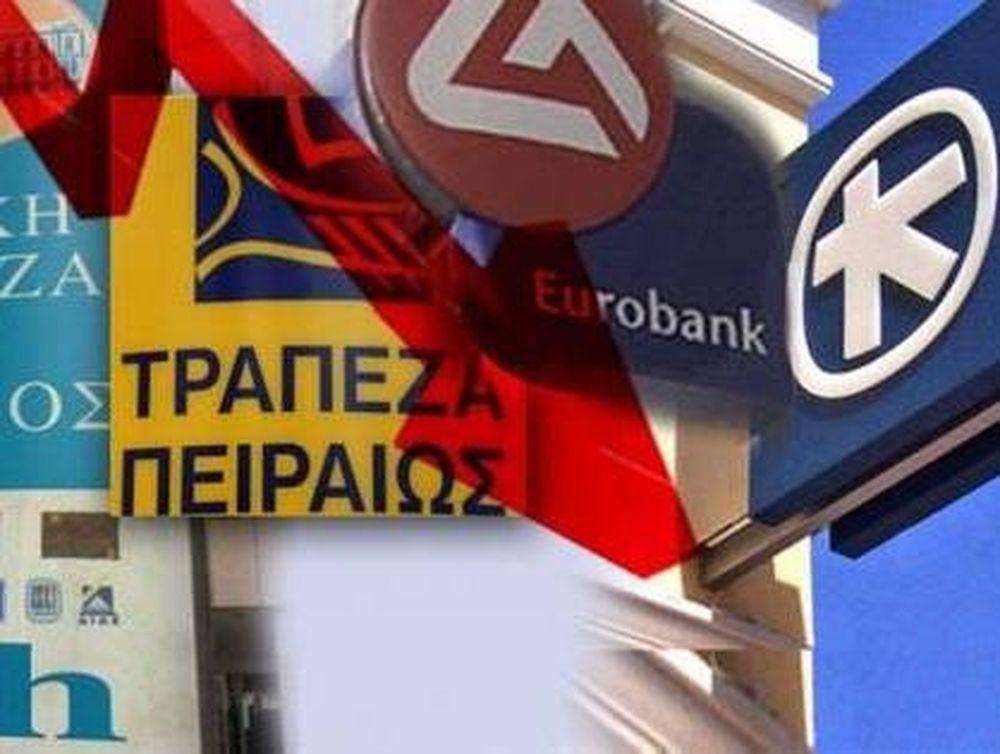 Τα μηνύματα των τραπεζών