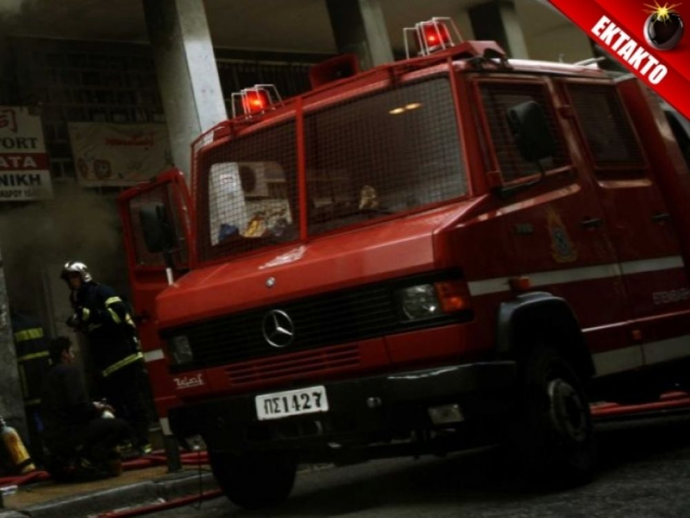 Πυρκαγιά στο κέντρο της Αθήνας