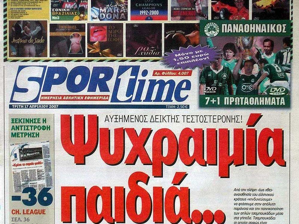Καταδικάστηκε ο Κυριακόπουλος...