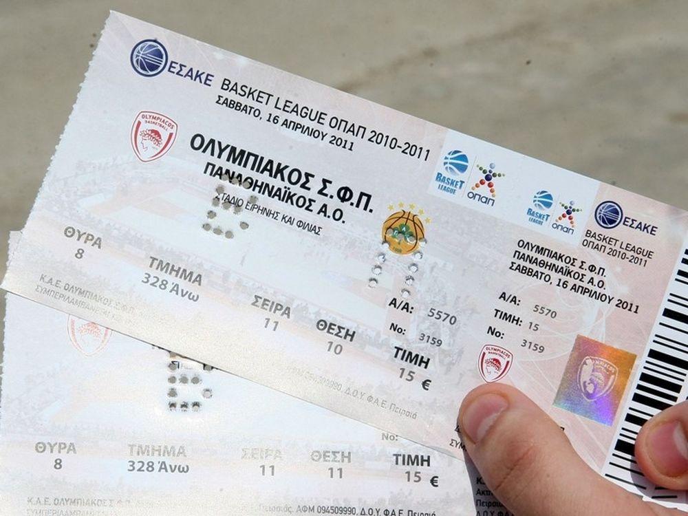 Εισιτήρια και το Σάββατο