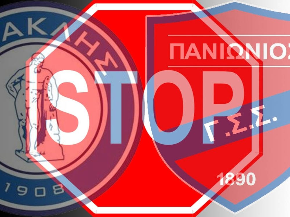 «STOP» σε Πανιώνιο και Ηρακλή!