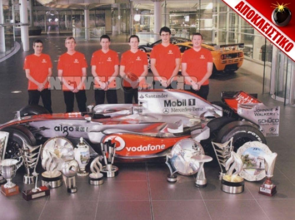 Ένας Έλληνας στη McLaren…