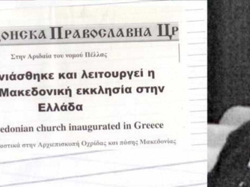 Η κάθοδος των «Μακεδόνων»!