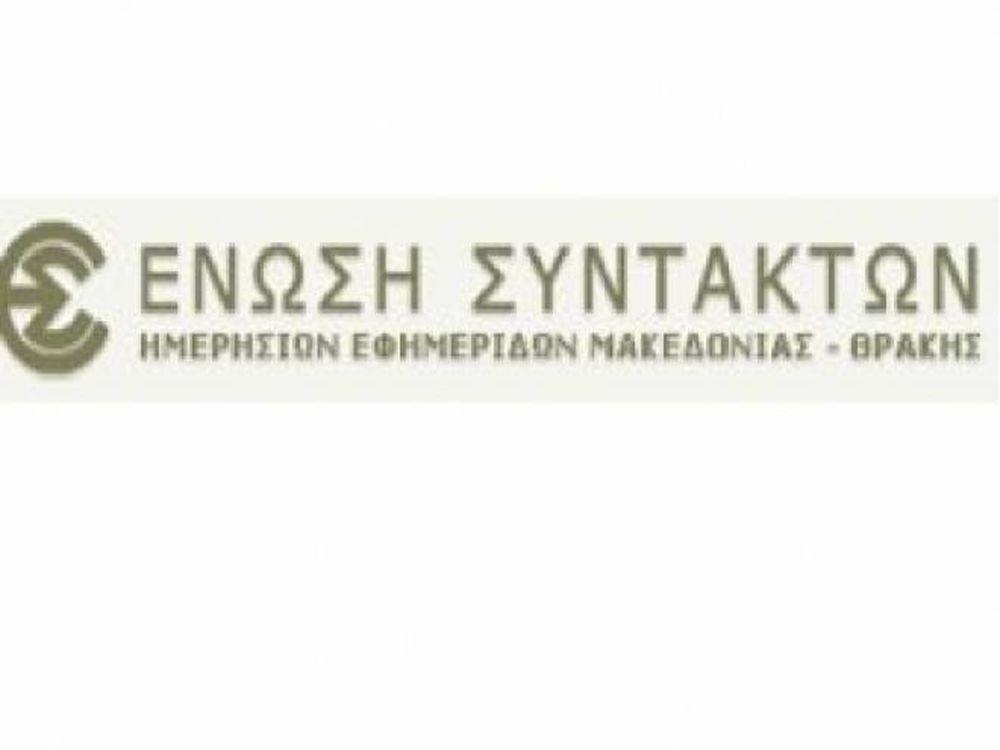Κινητοποίηση στην «Μακεδονία»