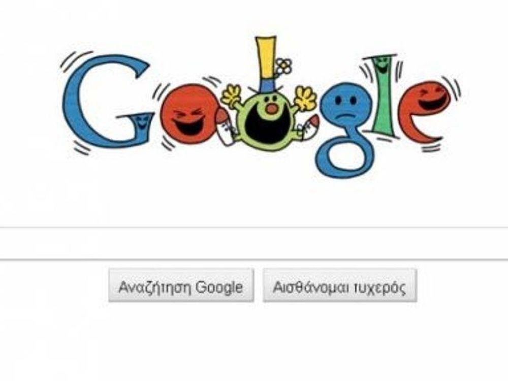 Μικροί κύριοι στο Google