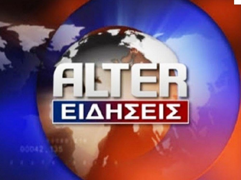 Οι δύο ελπίδες για Alter...