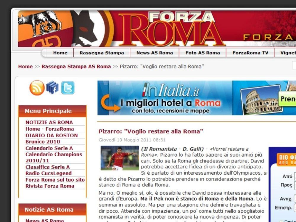 «Θέλω να μείνω στην Ρόμα»