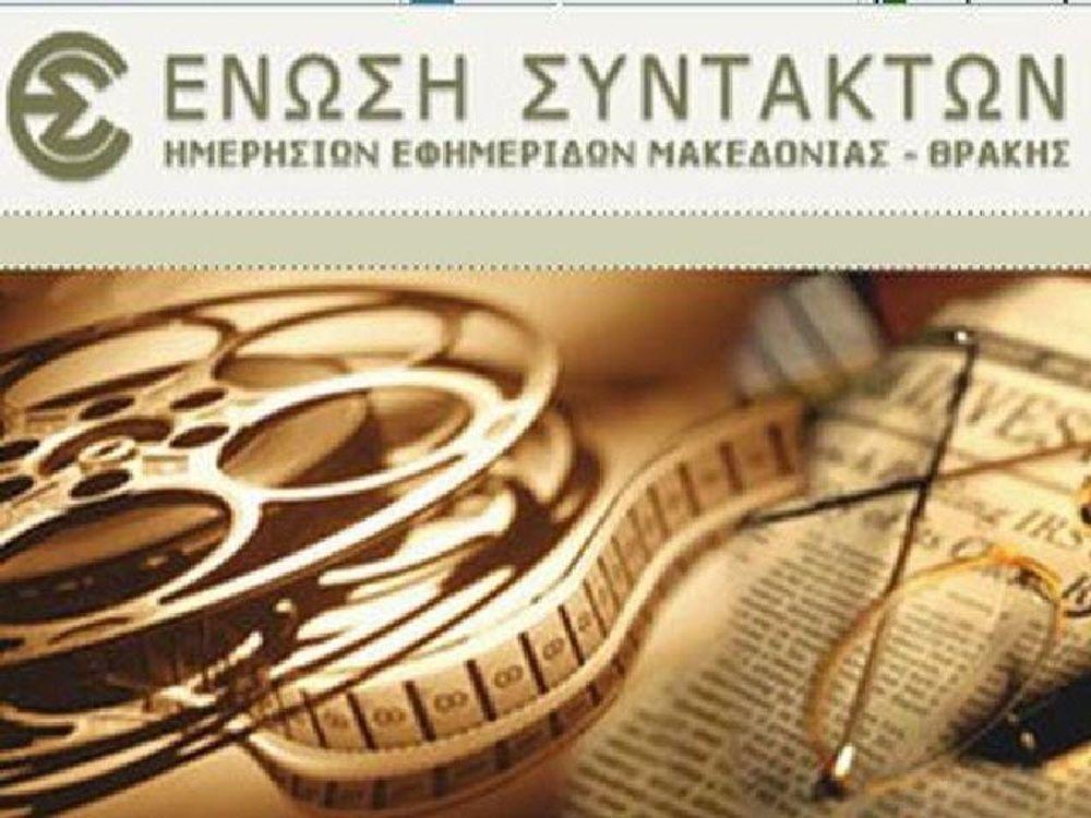 Εξελίξεις στη «Μακεδονία»