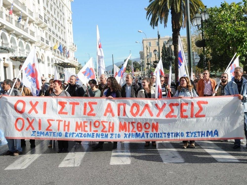 Συλλαλητήριο του ΠΑΜΕ