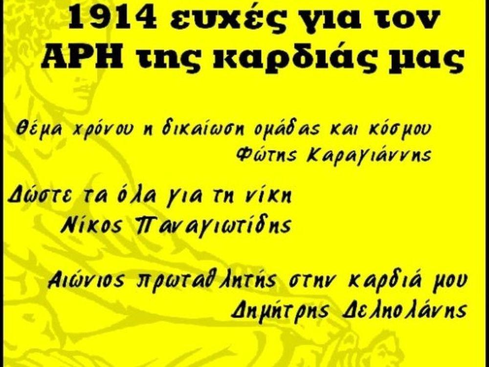 1914 ευχές για τον Άρη