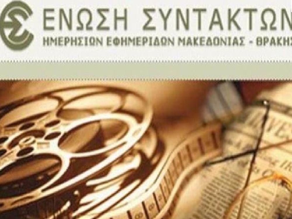 Οι εκλογές στη Θεσσαλονίκη
