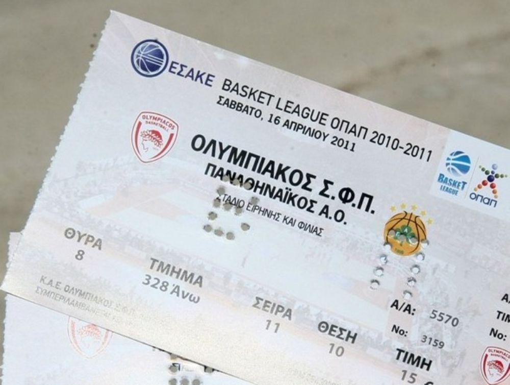 Τα εισιτήρια του τρίτου τελικού
