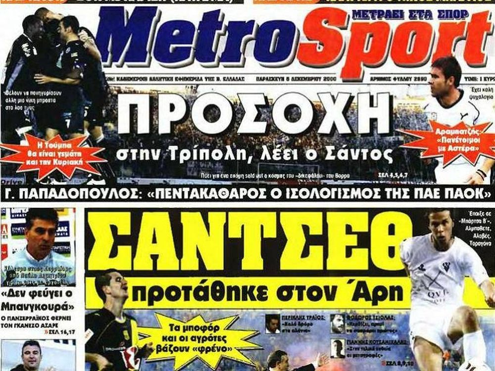 O Πετρουλάκης στο Onsports