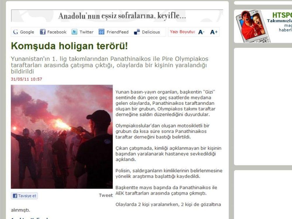 Θέμα και στην Τουρκία!