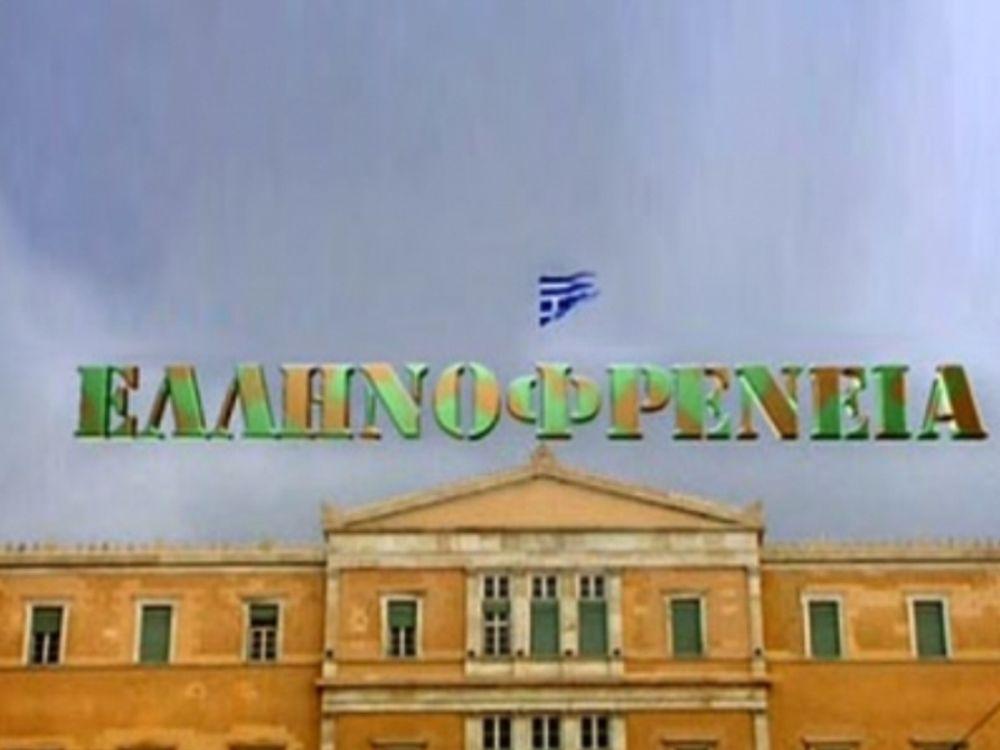 Στο Real FM η «Ελληνοφρένεια»