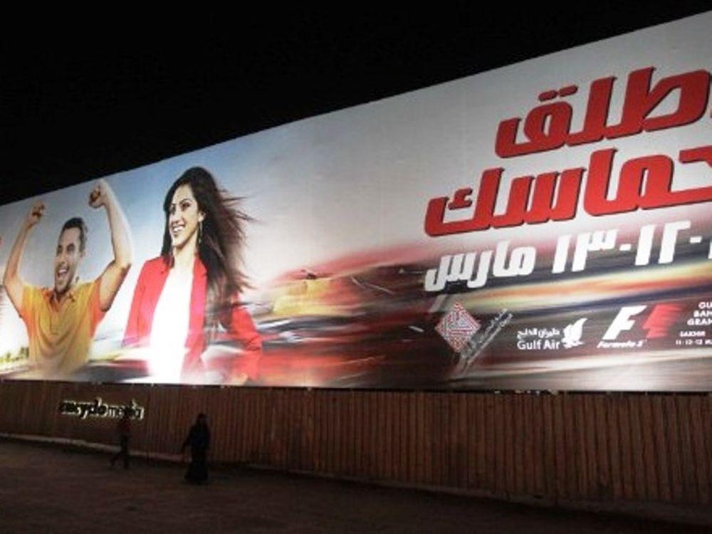 Στις 30/10 το Μπαχρέιν