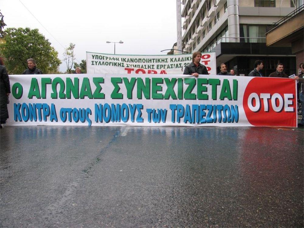 Απεργία αποφάσισε η ΟΤΟΕ