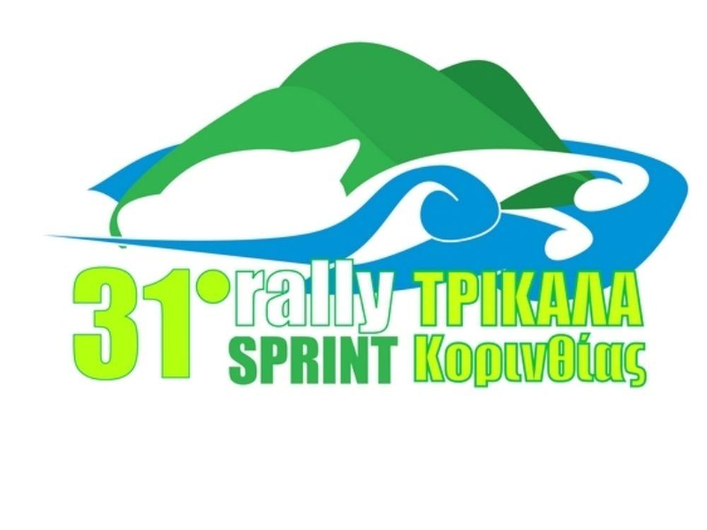 31ο  Ράλι Sprint Τρίκαλα Κορινθίας