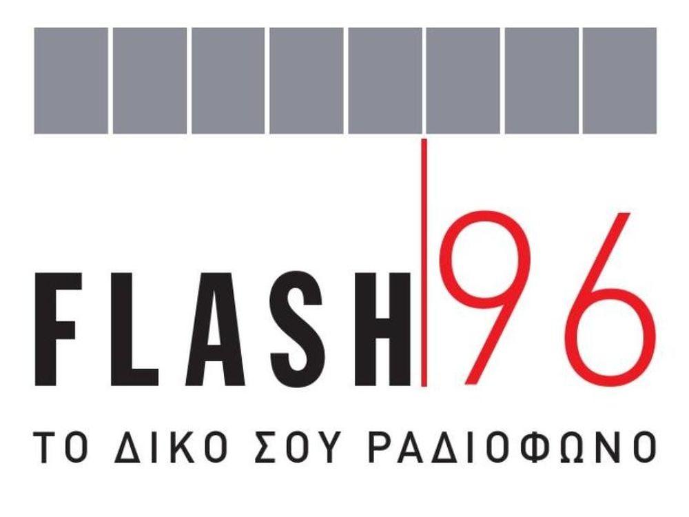 Συνέλευση στον Flash