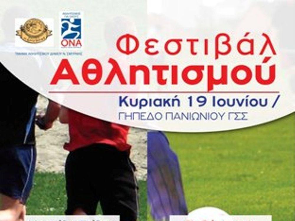 Φεστιβάλ Αθλητισμού στη Ν.Σμύρνη