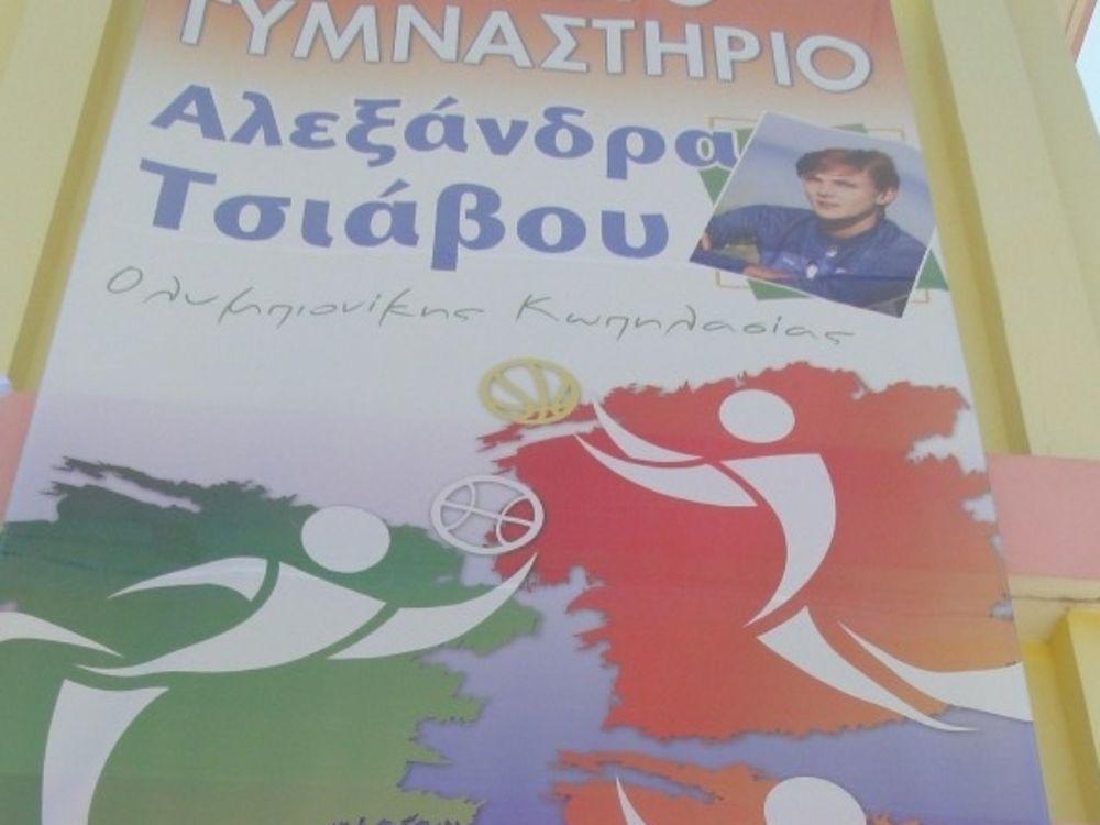 Τσιάβου: « Η μεγαλύτερη τιμή»