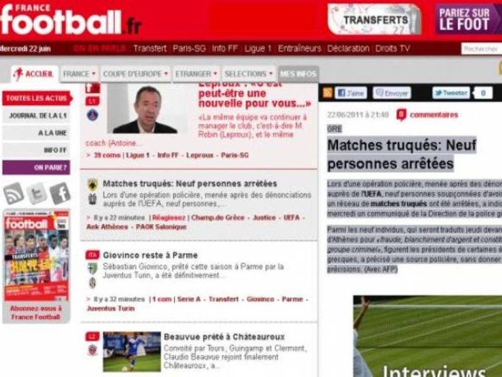 Το FranceFootball για τις συλλήψεις