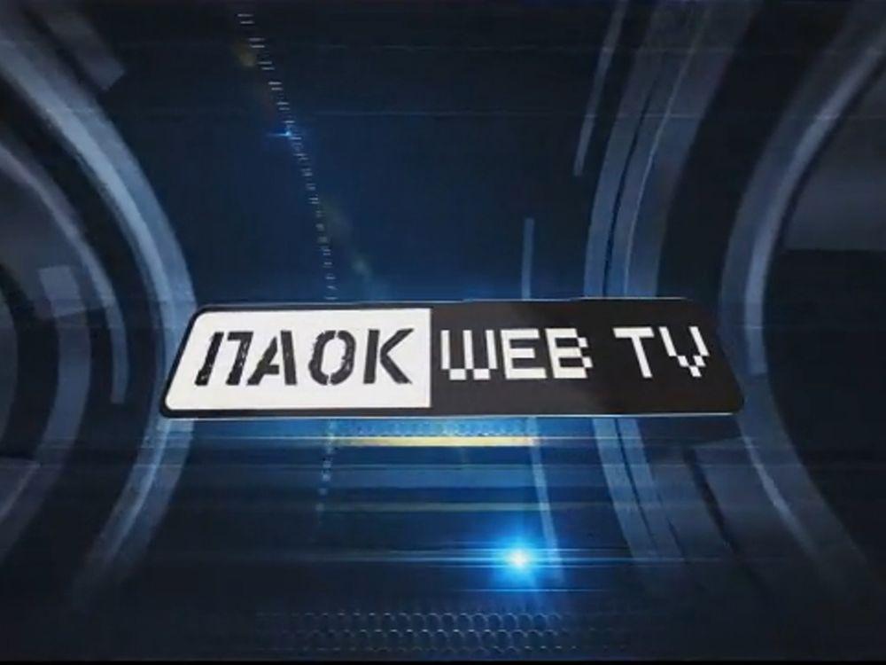 Τέλη Ιουλίου το PAOK web TV