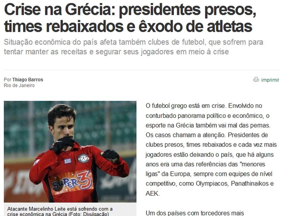 Μαρσελίνιο: «Χάος στην Ελλάδα!»