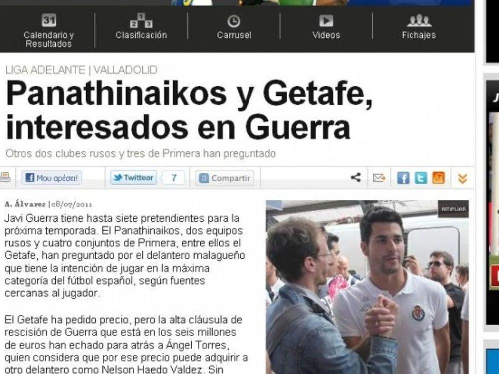 Γράφουν για Γκέρα οι Ισπανοί