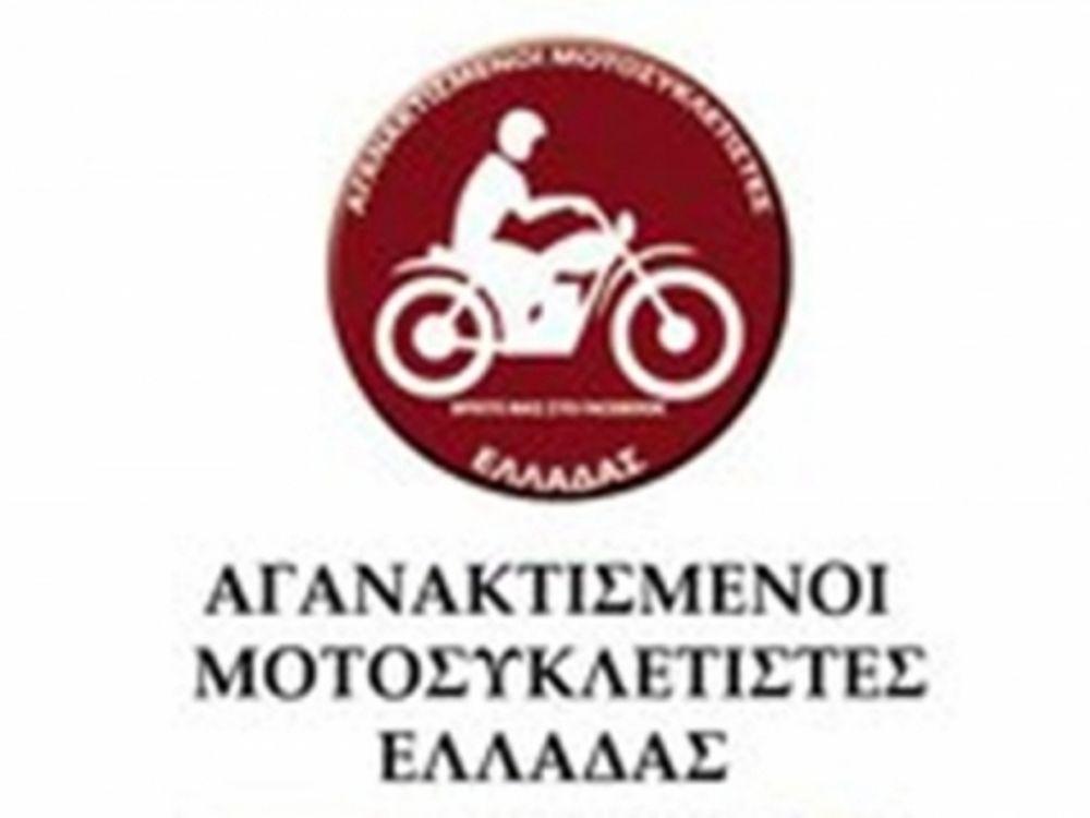 Αγανακτισμένοι μοτοσικλετιστές