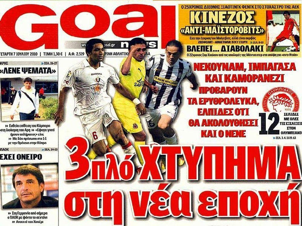 Ισχυρή στήριξη σε Goal News και Sentra FM