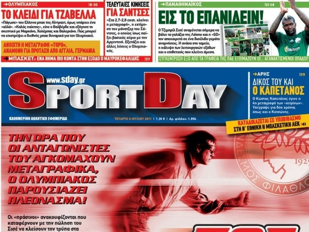 Δριμύ κατηγορώ Sportday