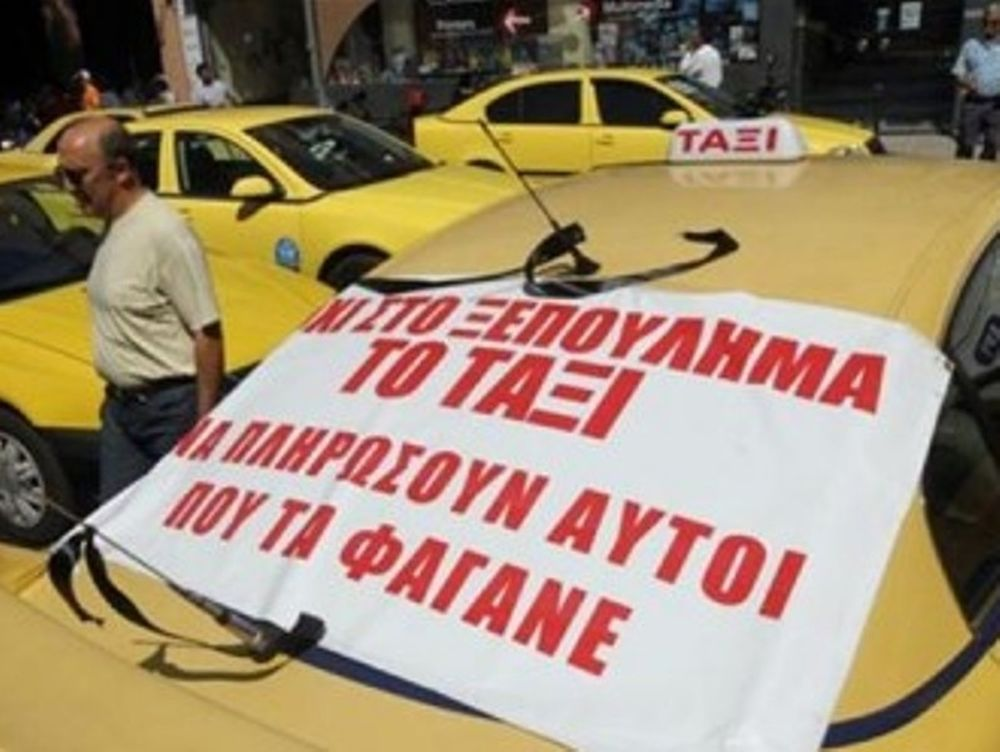 Συνεδριάζουν οι οδηγοί ταξί