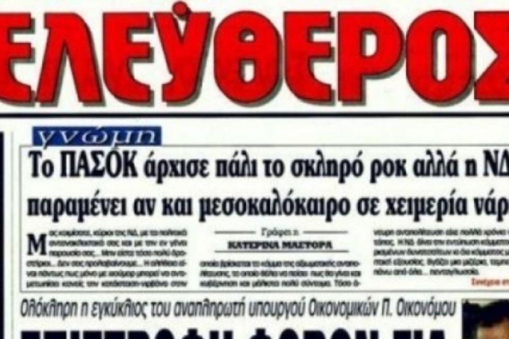 Στην ΕΣΗΕΑ οι εργαζόμενοι της εφημερίδας «Ελεύθερος»